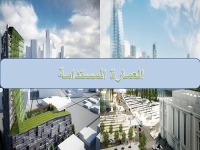 العمارة المستدامة
