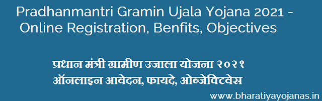 Pradhanmantri Gramin Ujala Yojana 2021 ,sarkari yojana, government yojana,pm modi yojana,2021 yojana,government schemes,indian yojana