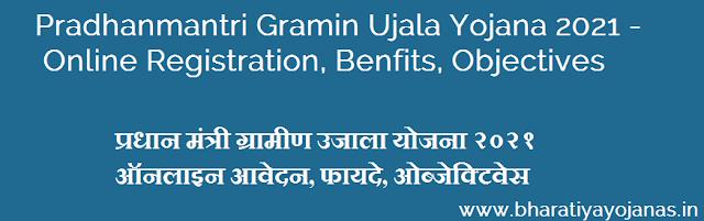 Pradhanmantri Gramin Ujala Yojana 2021 - Online Registration, Benefits, Objectives