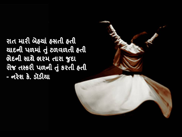 रात मारी बेहयां हसती हती Gujarati Muktak By Naresh K. Dodia