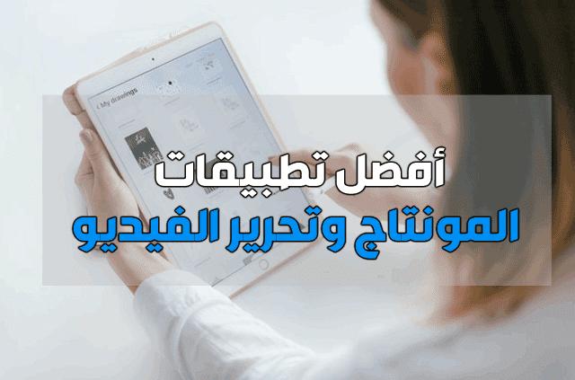 المونتاج وتحرير الفيديو للموبايل