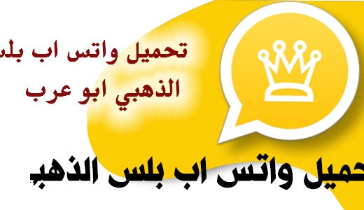 تحميل واتس اب بلس الذهبي أبو عرب