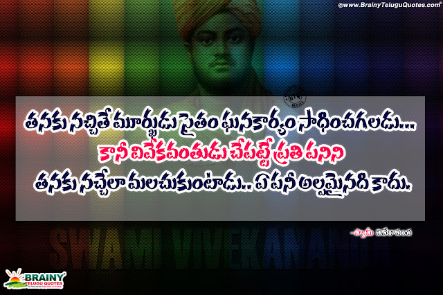 nice wise words by vivekananda, self motivational sayings by vivekananda, swami vivekananda hd wallpapers quotes