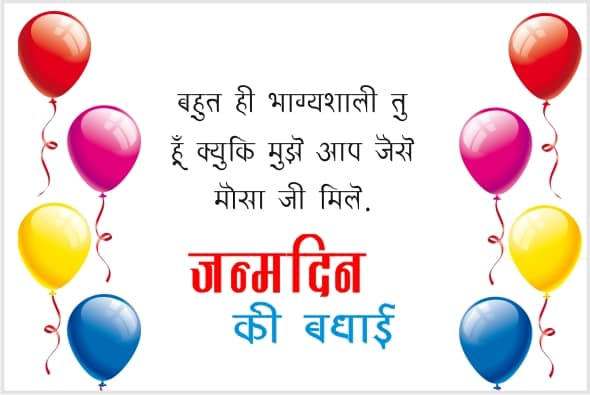 Happy Birthday ShayariFor Mausa Ji