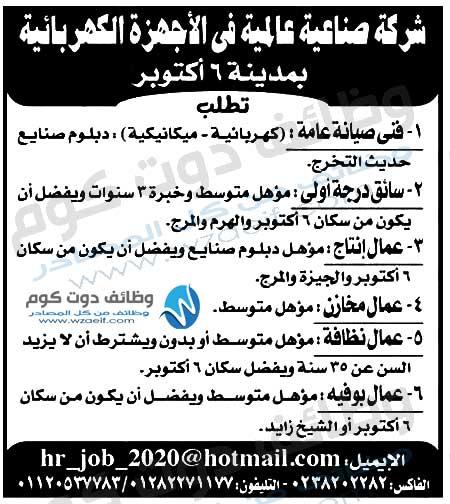 وظائف اهرام الجمعة 5 مايو 2020-5-8 وظائف دوت كوم