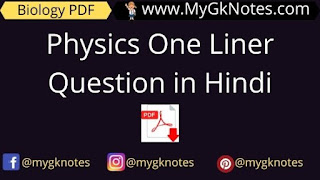 Physics One Liner Question in Hindi PDF Download