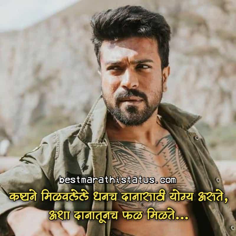 Facebook-Instagram-Status-Caption-for-Instagram-in-Marathi