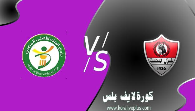 مشاهدة مباراة غزل المحلة والبنك الاهلي اليوم بث مباشر 04-03-2021 الدوري المصري