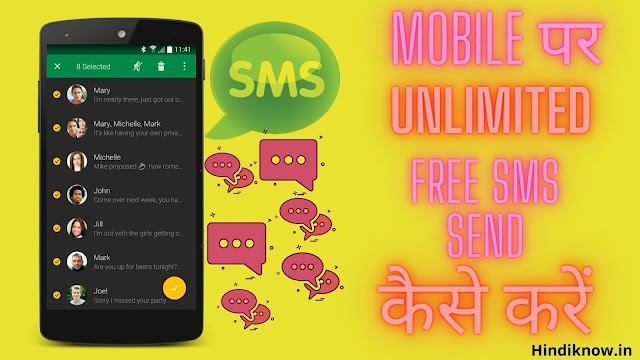 मोबाइल से किसी को भी Unlimited Free SMS कैसे करे