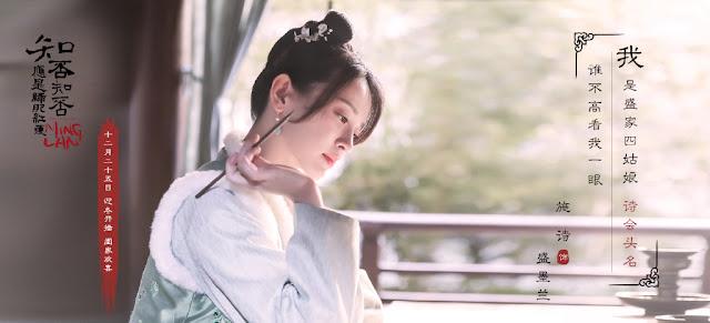 Story of Minglan Kira Shi Shi