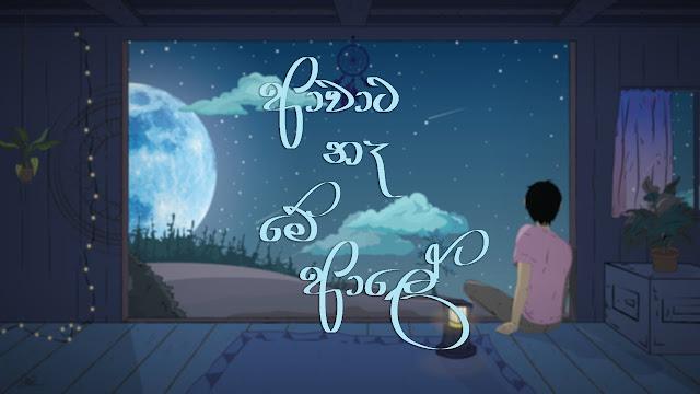 Aawata Na Me Aale Song Lyrics - ආවාට නෑ මේ ආලේ ගීතයේ පද පෙළ