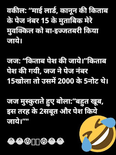 whatsapp funny chutkule in hindi