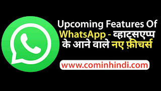 Whatsapp upcoming features