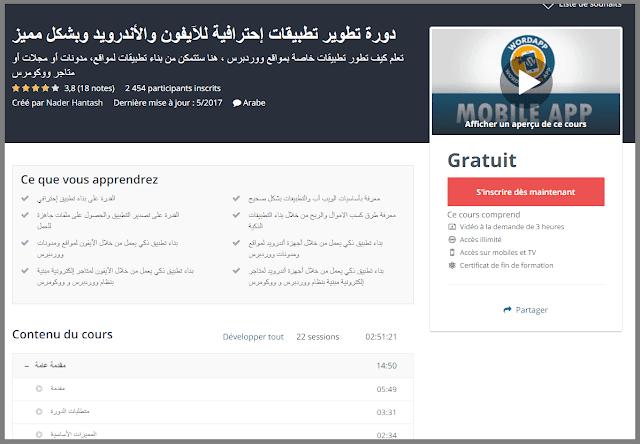 قم بتطوير تطبيقاتك الخاصة للأندرويد والأيفون عبر هذه الدورة المجانية وباللغة العربية