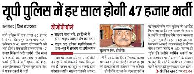 यूपी पुलिस में हर साल होगी 47 हज़ार भर्ती :: डीजीपी सुलखान सिंह