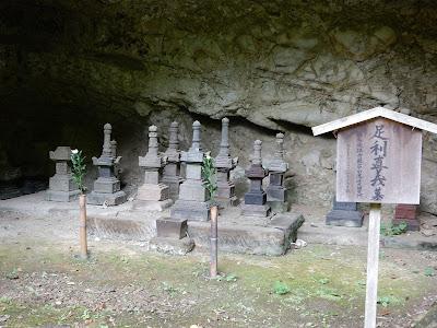 足利直義の墓