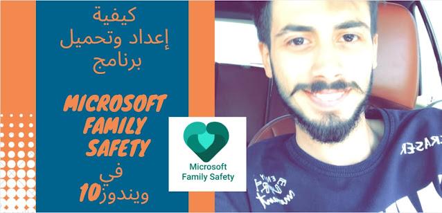 كيفية إعداد وتحميل برنامج Microsoft Family Safety  في ويندوز10