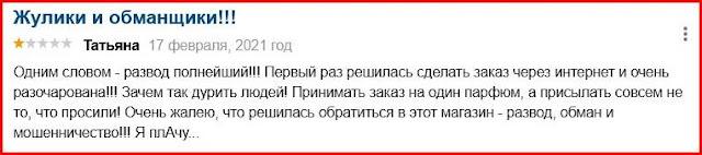 отзывы о магазине delight-parfum.ru