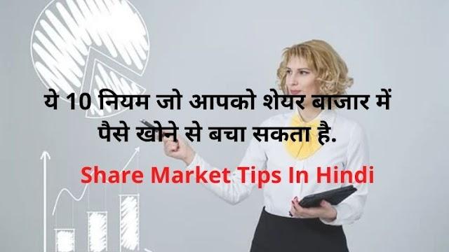 ये 10 नियम जो आपको शेयर बाजार में पैसे खोने से बचा सकता है. 10 Golden Share Market Tips In Hindi