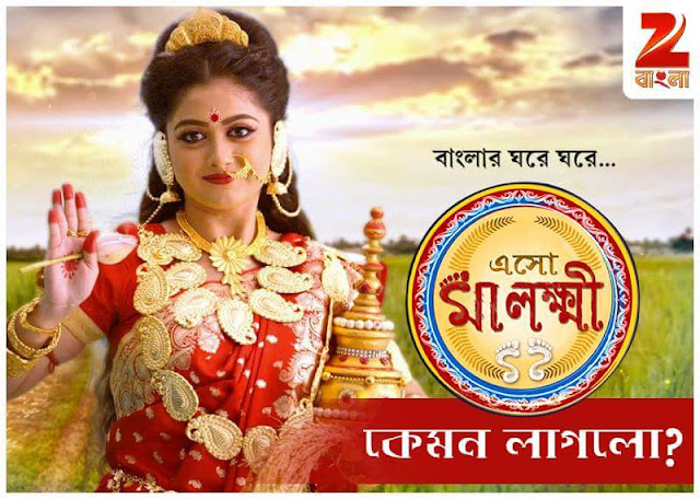 'Eso Maa Lakkhi' Wiki Zee Bangla Tv Serial,Cast,Promo,Song,Timing