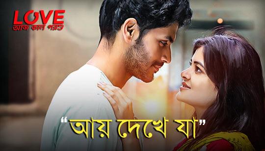 Aye Dekhe Jaa by Arijit Singh from Love Aaj Kal Porshu