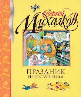 """Сергей Михалков """"Праздник непослушания"""""""