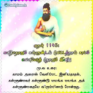 திருக்குறள் 1145