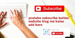 YouTube Subscribe Button Blog Me Kaise Add Kare