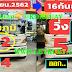 มาแล้ว...เลขเด็ดงวดนี้ 2ตัวตรงๆ หวยทำมือเลขคำนวนสำนักงานสลากกินแบ่งรัฐบาล งวดวันที่16/9/62