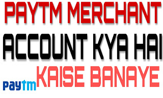 PayTM Merchant Account Kya Hain