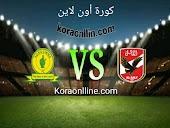 مباراة الاهلي مع صن داونز اياب دور ربع نهائي دوري ابطال افريقيا