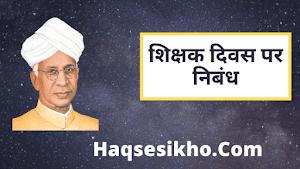 शिक्षक दिवस पर निबंध । Essay on Teachers Day in Hindi 2020 - Haqsesikho