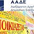 Αποζημιώσεις ενοικίων: Ποιοι πρέπει να υποβάλουν δήλωση Covid έως 30 Σεπτεμβρίου
