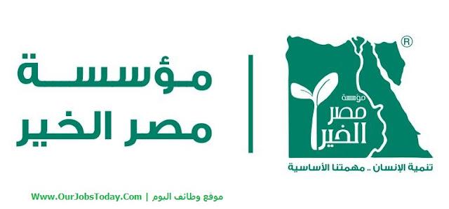 مؤسسة مصر الخير تعلن عن منح تدريب مجانية بالتعاون مع البنك الأهلي وأبو الريش