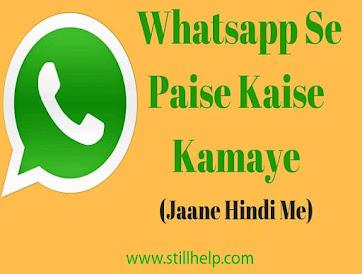 Whatsapp से पैसे कैसे कमाए ? 3 सबसे बेस्ट तरीके जाने हिंदी में
