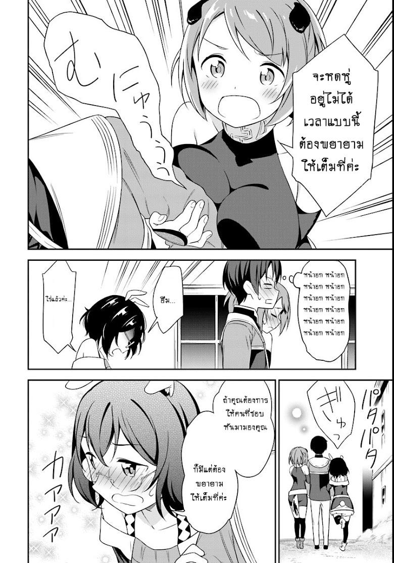 Butsuri-san de Musou shitetara Motemote ni Narimashita - หน้า 12