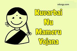 Kuvarbai Nu Mameru Yojana 2021 Form Download, Application, Documents
