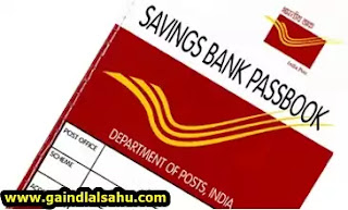 Type of accounts in Post office : Post Office Saving Schemes in Hindi