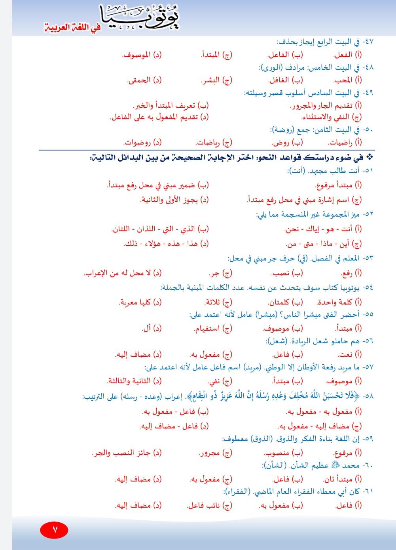 امتحان لغة عربية 3 ثانوي 2021 نظام جديد 7