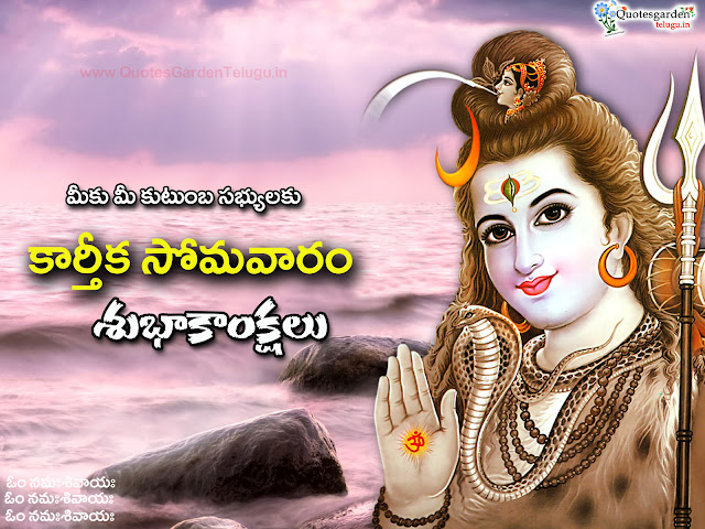 Kathika masam shubhakankshalu with lord shiva images