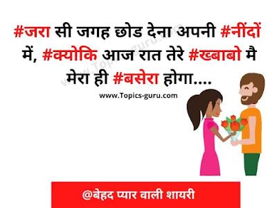 बेहद प्यार वाली शायरी- www.topics-guru.com