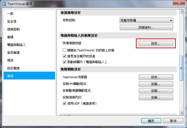 Image%2B004 - [教學] 如何關閉 Teamviewer 開啟時,視窗右上角多出的 Quick Connect 按鈕?