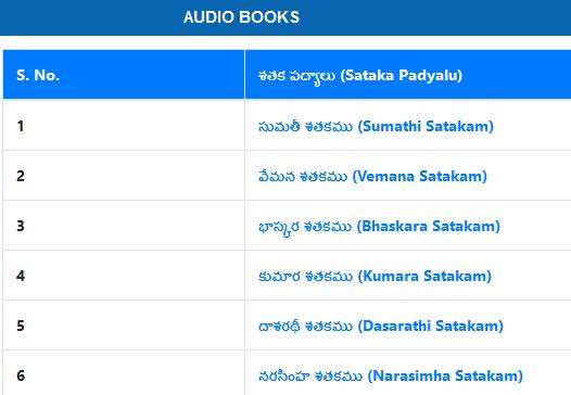 7 శతక పద్యాలు ఆడియో బుక్స్ ( 7 Satakam Audio Books Direct Links) - TS SCERT