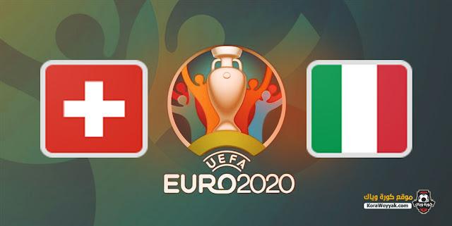 نتيجة مباراة ايطاليا وسويسرا اليوم 16 يونيو 2021 في يورو 2020