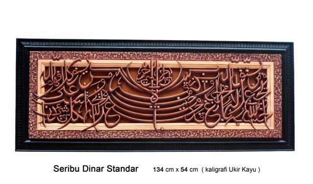 WOODEN islamic framed art