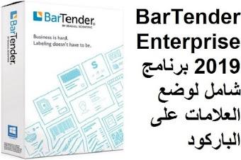 BarTender Enterprise 2019 برنامج شامل لوضع العلامات على الباركود