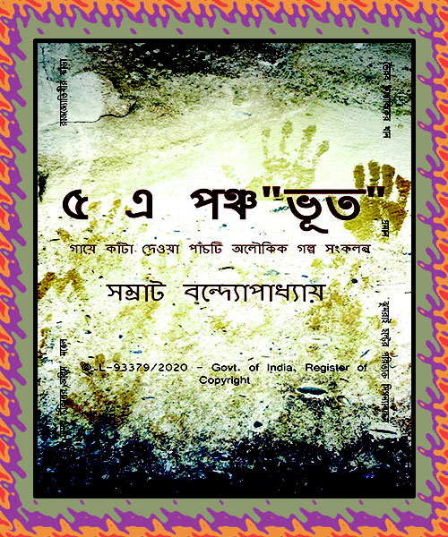 "Paanch e Panchobhoot (৫ এ পঞ্চ""ভূত"") by Samrat Bandyopadhyay"