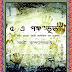 "Paanch e Panchobhoot (৫ এ পঞ্চ""ভূত"") by Samrat Bandyopadhyay । Bengali Book"