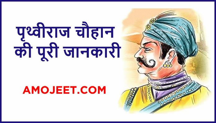 Prithviraj-Chauhan-History-Life-Story- Prithviraj-Chauhan-Ka-Itihas