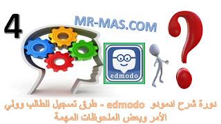 دورة شرح ادمودو - طرق تسجيل الطالب وولي الأمر وبعض الملحوظات المهمة
